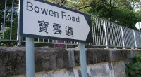 Bowen-Road-Running-Trail-Route